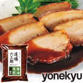 現代の名工 道場六三郎監修 豚ばら肉はうま味を閉じ込めるために表面を焼き、黒糖を加えたしょう油ベース...