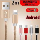 type-B対応 Android/iQOS等 充電ケーブル   USB充電・データ転送可能な高品質ナ...