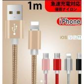 iPhone ライトニングケーブル 1.0m  急速充電 データ転送 USB アルミニウム合金コネク...