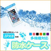 スマホ 防水 ケース iPhone6 6Plus 5 5s 5c 4 4s ANDROID GALA...