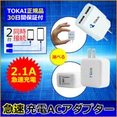 ACアダプター iPhone USB充電器 2.1A 高速充電 2口 急速同時充電器 海外対応 iP...