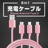 3in1ケーブル usbケーブル 充電ケーブル microUSB ケーブル マイクロUSBケーブル ...