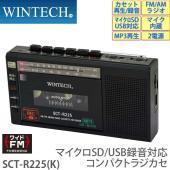 WINTECH マイクロSD/USB録音対応コンパクトラジカセ SCT-R225(K) ブラック  ...