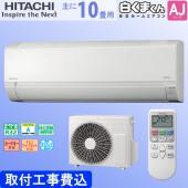 日立 HITACHI ルームエアコン 白くまくん AJシリーズ RAS-AJ28H(W) スターホワ...