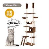 ★猫の健康状態に合わせて、ご使用をお願い致します。  突っ張りタイプです。猫ちゃんの運動不足&ストレ...