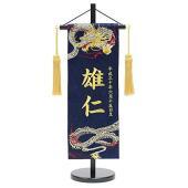 刺繍をあしらった名前旗です。五月人形のとなりにお飾りいただくと最適です。サイズ:巾12×高さ29(c...