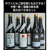 ふくしまプライド。体感キャンペーン(お酒/飲料) 日本酒 清酒 お酒 地酒 福島 ふくしま 飲み比べ...