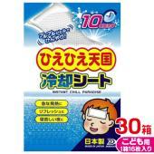 【商品説明】お子様の急な発熱に、「貼る氷のう」としてすぐに使えます。肌にやさしく、どこにでもピタッと...