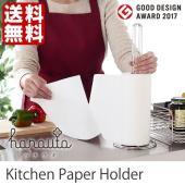hanauta キッチンペーパーホルダーSR  シンプルでスタイリッシュな縦置きスタンドタイプのキッ...