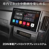 カーナビ 10.1インチ 2DIN 高画質 Android OS 8.0 WiFi スマホ ミラーリ...