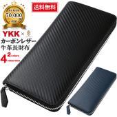 <販売開始8ヶ月 累計販売数 7600個 突破>  ★【 YKKファスナー の採用 】 財布の命はま...