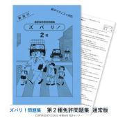 第二種自動車運転免許の運転免許問題集なら「ズバリ!問題集」で一発合格!運転免許学科試験でよく出題され...